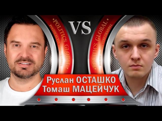КТО OTBETИТ ЗА БA3AP? Руслан Осташко VS Томаш Мацейчук. 20.02.2018