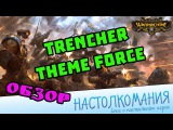 Warmachine Hordes Cygnar Trencher theme force Gravediggers - Обзор