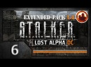 СТАЛКЕР Lost Alpha DC Extended pack 1.4 Прохождение 06 Склад Борова.