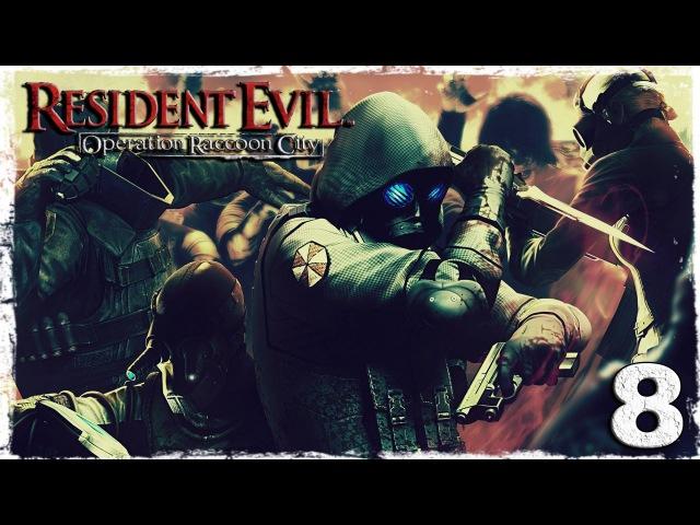 [Coop] Resident Evil: Operation Raccoon City. 8: Два тирана.