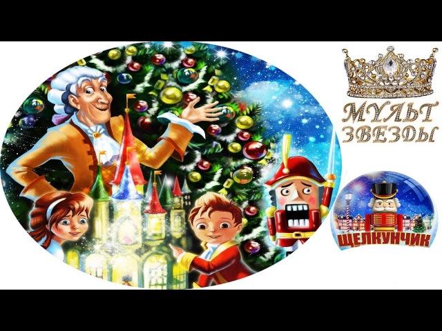 ♛ Щелкунчик и Рождество, ➤ НОВОГОДНИЕ и РОЖДЕСТВЕНСКИЕ МУЛЬТФИЛЬМЫ 🎄