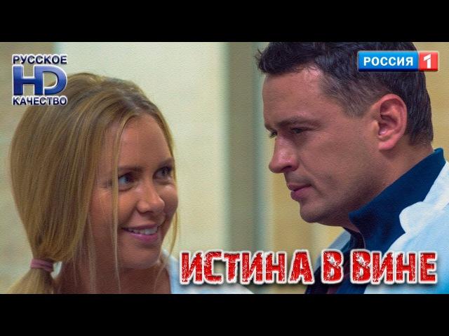Шикарная мелодрама ИСТИНА В ВИНЕ   Новые русские фильмы и сериалы HD 2016 2017