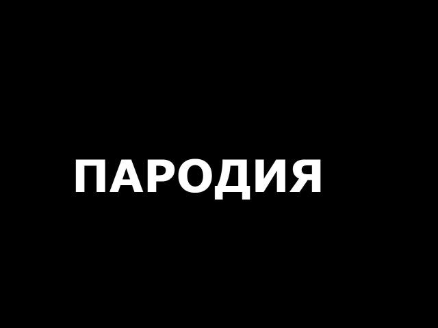 ФРИСТАЙЛЕР[пародия]!!