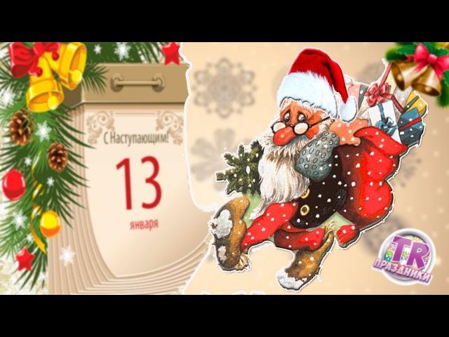 ОПЯТЬ ПРИШЕЛ К НАМ НОВЫЙ ГОД Прикольное поздравление мультфильм на старый новый год