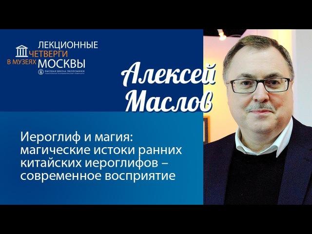 Алексей Маслов Иероглиф и магия: магические истоки китайских иероглифов