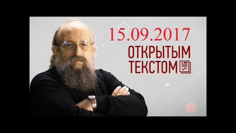 Анатолий Вассерман - Открытым текстом 15.09.2017