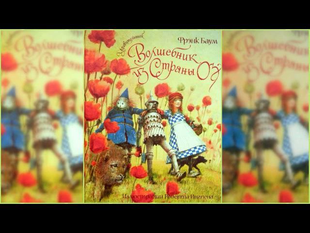 Удивительный волшебник страны Оз, Фрэнк Баум аудиосказка онлайн
