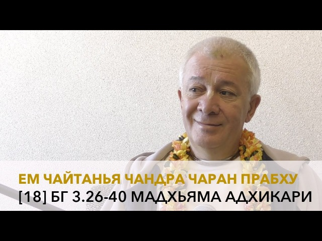 Чайтанья Чандра Чаран - БГ 3.26-40 Мадхьяма-адхикари (Алматы 2017)