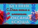 Поздравления с Днем Ангела Ксении Оксаны Ксюши и именинами в день Ксении Петер