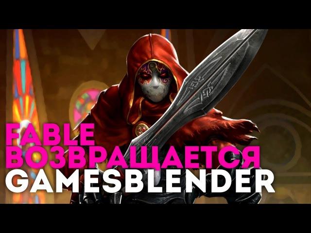 Gamesblender №345 Cyberpunk появится (или не появится) на Е3, а серия Fable готовится к возвращению