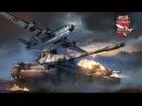 War Thunder РБ T32 KT105 ИС6 Conqueror