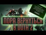 ПОЧЕМУ СТОИТ ВЕРНУТЬСЯ В DOTA 2 (НЕ КОМПЕНДИУМ!)