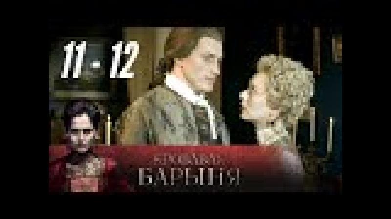 Кровавая барыня. 11 - 12 серия (2018). История, драма @ Русские сериалы