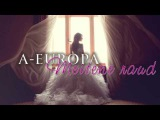 A-EUROPA - MEITENE RAUD ( Lyric Video) NEW
