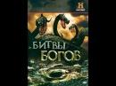 Битвы богов 4 серия Лабиринт Минотавра