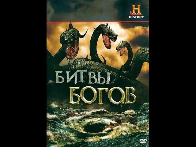 Битвы богов. 4 серия: Лабиринт Минотавра