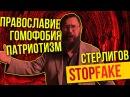 ПРАВОСЛАВНЫЙ ГОМОФОБ И ПАТРИОТ (ФРИК ГЕРМАН СТЕРЛИГОВ)