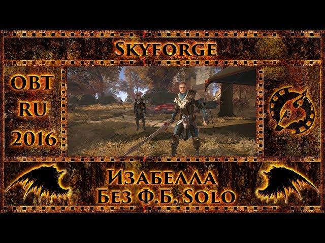 Skyforge - Операция Изабелла, соло без формы бога