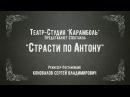 Театр Студия Карамболь Страсти по Антону ДК Юбилейный