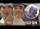 [7회 예고] 상순 없이도 빛나는 두 직원 박보검x윤아의 활약☆