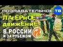 Лагерное движение в России и за рубежом (Познавательное ТВ, Кирилл Лебедев)