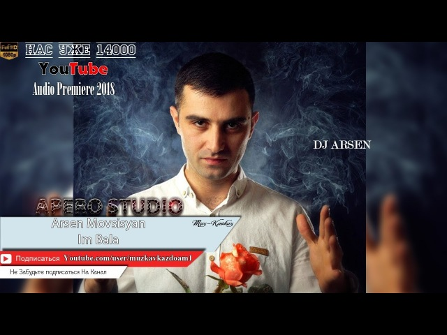 Arsen Movsisyan - Im Bala 2018/Audio Premiere/ Muz-Kavkaz.Do.Am