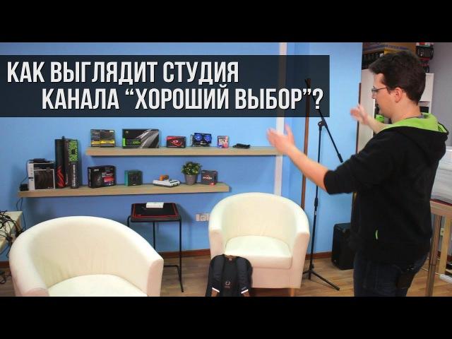 Как выглядит студия канала Хороший Выбор?