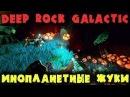 Инопланетные жуки против дворфов - Deep Rock Galactic