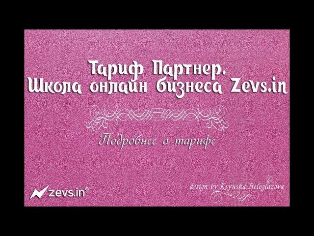 Тариф Партнер Школа онлайн бизнеса Zevs in