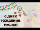 С ДНЕМ РОЖДЕНИЯ, РУСЛАН! [DETACH]