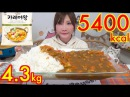 【MUKBANG】 The Queen's Curry!! Korean Simple Cheese Coconuts Curry! 4.3Kg, About 5400kcal[Use CC]