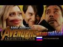 Мстители Война Бесконечности Странный трейлер от Aldo Jones Русская версия