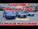۩ AUDI RS7 SPORTBACK vs Tesla Model S P100D ۩