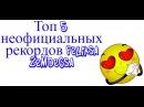 ТОП 3 НЕОФИЦИАЛЬНЫХ РЕКОРДОВ ФЕЛИ Feliks Zemdegs
