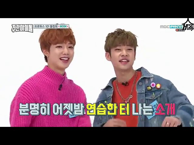 Weekly Idol воссоединение PRODUCE 101 - Samuel, Sewoon, MXM, JBJ [рус.саб]
