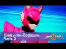 Минифорс Эпизод 34 Пингвины Воришки Часть 2