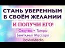 Стань Уверенным в своём Желании и ПОЛУЧИ ЕГО! ~ Бентиньо Массаро Озвучка Титры TsovkaMedia