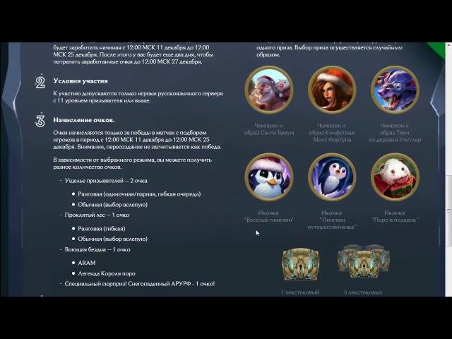 League of Legends (LoL). Аттракцион невиданной щедрости)