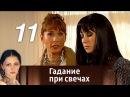 Гадание при свечах. Серия 11 2010 Мелодрама, фантастика @ Русские сериалы