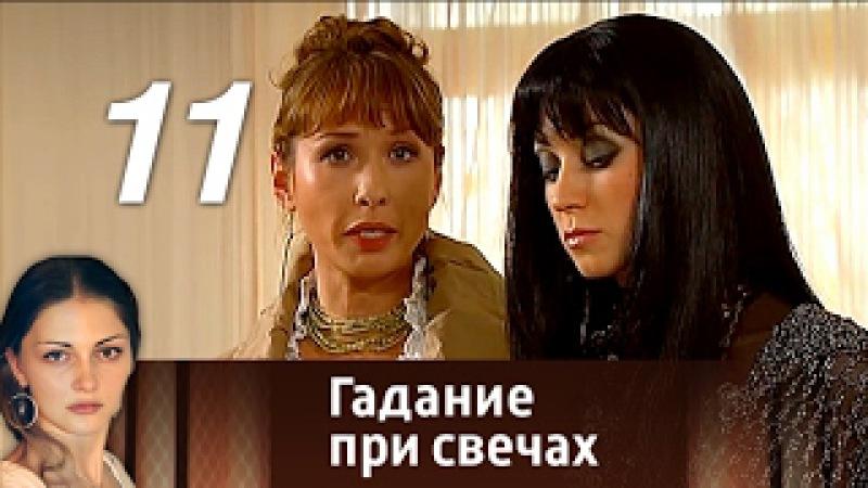 Гадание при свечах. Серия 11 (2010) Мелодрама, фантастика @ Русские сериалы