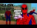 ♣ КЛИП: GTA Vice City/feat.Человек Паук/[ТУК-ТУК-ТУК] ♣ 6