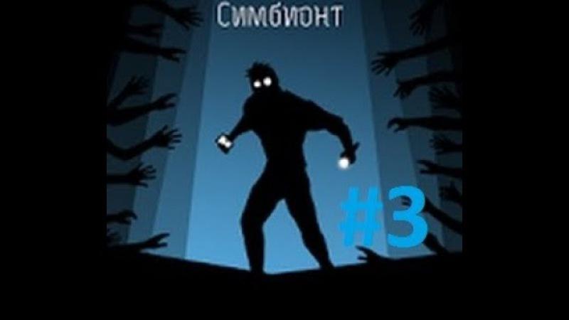 Почти финал ► симбионт 3