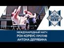 NSW Битва На Неве 2017 Антон Дерябин против Рона Корвуса