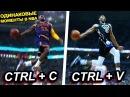 КЛОНЫ В NBA / В ЭТО СЛОЖНО ПОВЕРИТЬ!