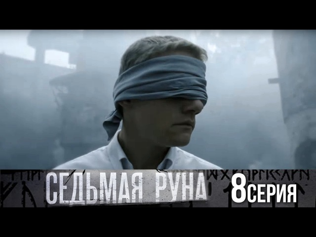 Седьмая руна - Серия 8/ 2014 / Сериал / HD 1080p