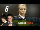 Одесса-мама. 6 серия 2012. Детектив @ Русские сериалы