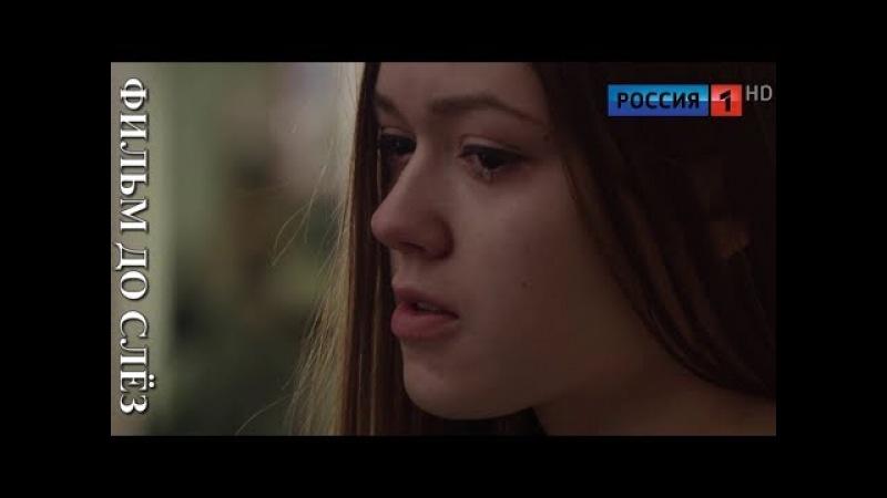 ФИЛЬМ ДО СЛЁЗ 2018 Запретная любовь 2018 Новинки 2018 мелодрама