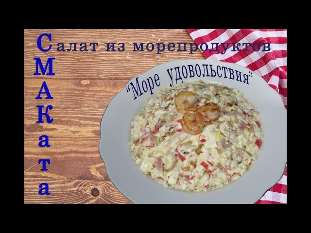 Салат из морепродуктов Море удовольствия Seafood salad Sea of pleasure