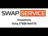 Vista 2*600 WATTS (Vista 600) усилитель мощности