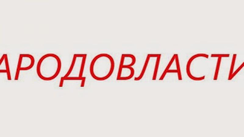 РЕВПАНОРАМА - ПУТИНСКОЕ ОПГ ОККУПИРОВАЛА РОССИЮ